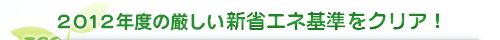 2012年度の厳しい新省エネ基準をクリア!